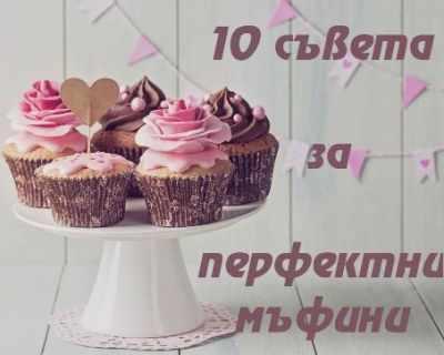 10 съвета за перфектни мъфини