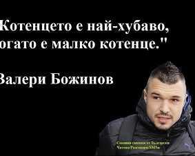 Взеха Валери Божинов на подбив