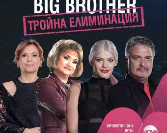 Трима Съквартиранти напускат Къщата на Big Brother