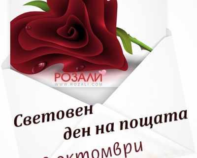 9 октомври – Световен ден на пощата