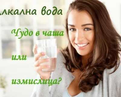 Алкална вода – чудо в чаша или измислица?