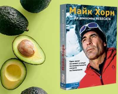 Споделете и спечелете: Обичате ли авокадо?