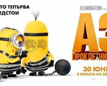 """ИГРА: Спечели с филма """"Аз, проклетникът 3"""""""
