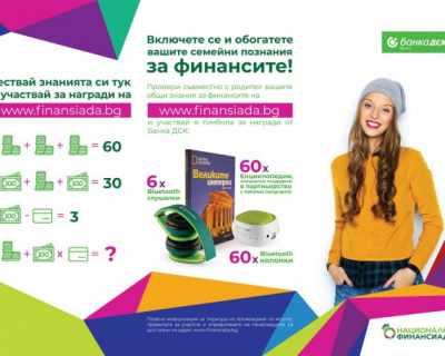 """""""Национална финансиада"""" с ново лятно издание"""