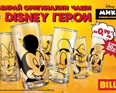Как да  се сдобиете с оригинална чаша Disney за 0,99 лв.?