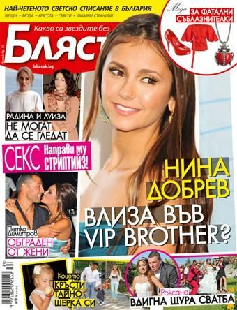 Нина Добрев във VIP Brother