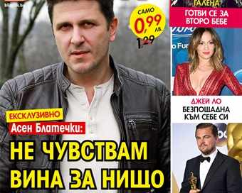 Асен Блатечки: Не чувствам вина за нищо
