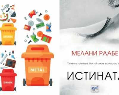 ИГРА: Събирате ли боклука разделно?
