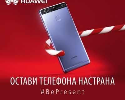 #BePresent е новата социална кампания