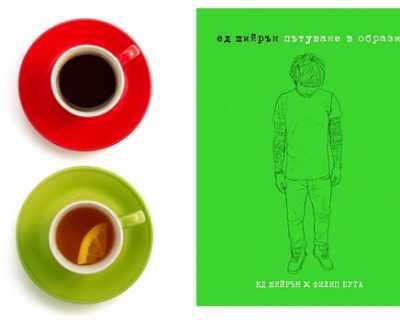 Сподели и спечели: Чай или кафе - коя е по-добрата ...