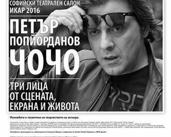 Уникална изложба разкрива всички лица на Чочо Попйорданов