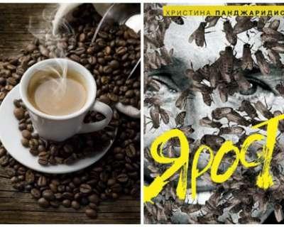 Сподели и спечели: Кафе с или без захар