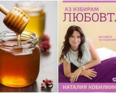 Сподели и спечели: Любим мед