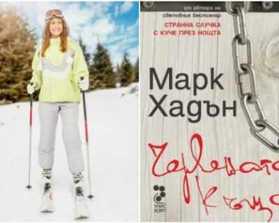 Сподели и спечели: Карате ли ски