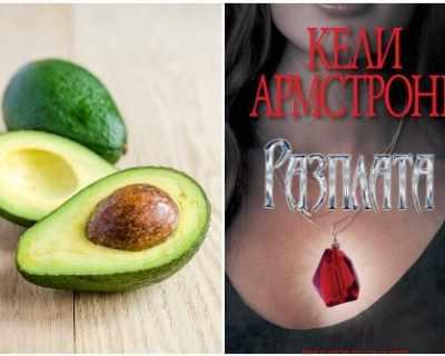 Сподели и спечели: Обичате ли авокадо