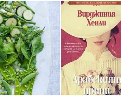 Сподели и спечели: Любим зелен зеленчук
