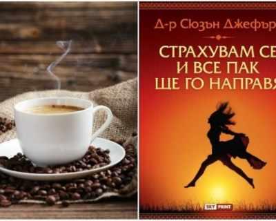 Сподели и спечели: Любимо кафе