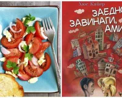Сподели и спечели: Любима лятна салата