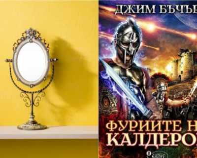 ИГРА: Колко огледала имате у дома?