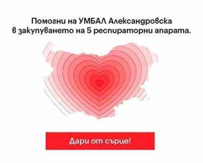 Александровска болница спешно набира дарения за 5 ...