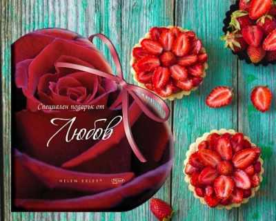 Споделете и спечелете: Любим сладкиш с ягоди - ПРИКЛЮЧИ