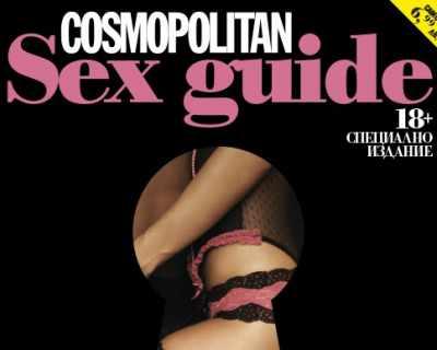 """Търси от 4.08.2017  """"Cosmopolitan Sex Guide"""""""