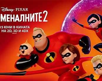 """ИГРА: Спечелете с филма """"Феноменалните 2"""" - ..."""