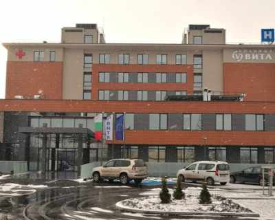 Болница Вита открива луксозна база