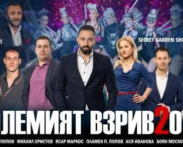 """""""Големият Взрив"""" събира звездите на България в ..."""