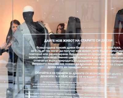 Ще се включите ли в глобалната инициатива на H&M ...