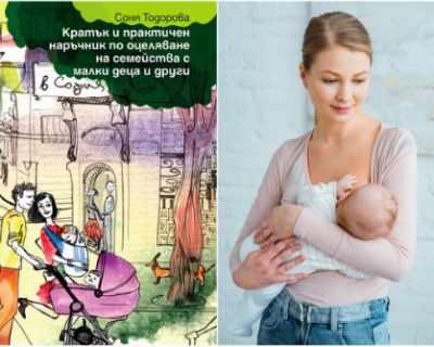ИГРА: Колко време трябва да се кърми бебето?