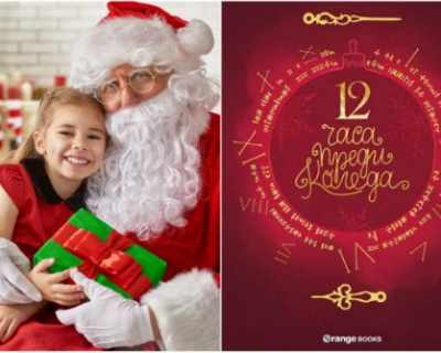 ИГРА: От и до кога трябва детето да вярва в Дядо ...