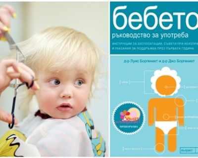 ИГРА: Пазите ли бебешката косичка у дома?
