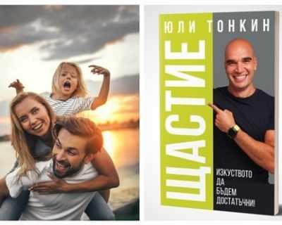 ИГРА: Тайната на семейното щастие е... - ПРИКЛЮЧИ