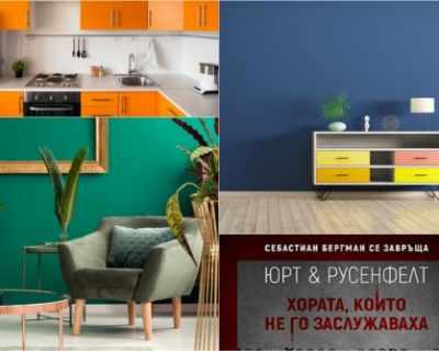 ИГРА: Какъв цвят са мебелите в дома ви? - ПРИКЛЮЧИ