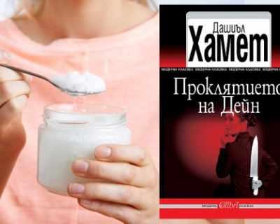 Сподели и спечели: Използвате ли кокосово масло? - ...