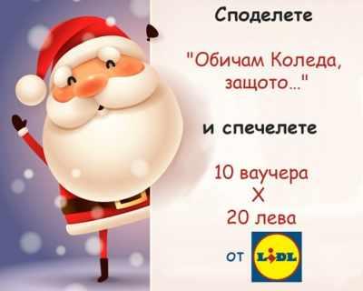 ИГРА: Обичам Коледа, защото…