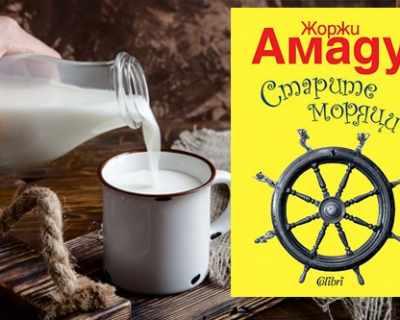 Сподели и спечели: Обичате ли мляко?