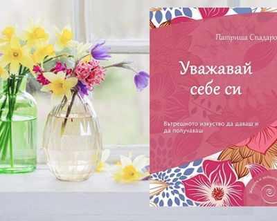 ИГРА: За или против цветята във ваза?