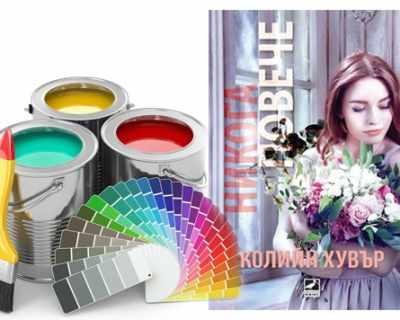 ИГРА:  Какъв е цветът на вашата спалня? - ПРИКЛЮЧИ