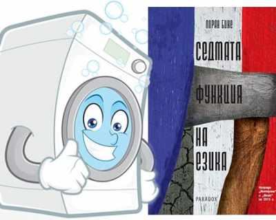 ИГРА: Най-добрата пералня е... - ПРИКЛЮЧИ