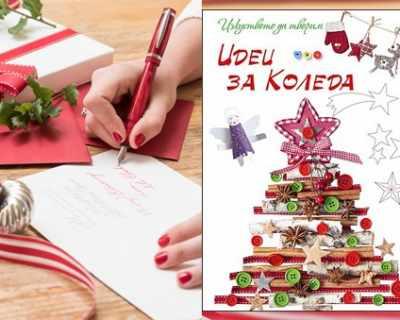 ИГРА: Хартиена или електронна картичка за Коледа?
