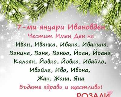 Над 350 000 българи празнуват на Ивановден