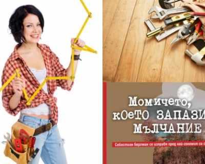 ИГРА: Влизате ли в ролята на домашен майстор?