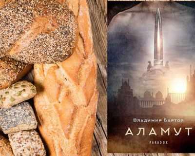 Сподели и спечели: Какъв хляб предпочитате?