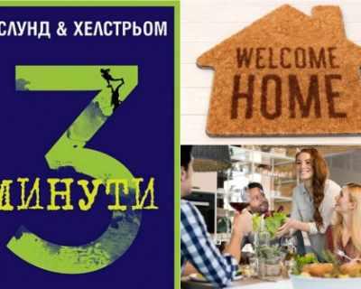 ИГРА: Колко често каните гости у дома?