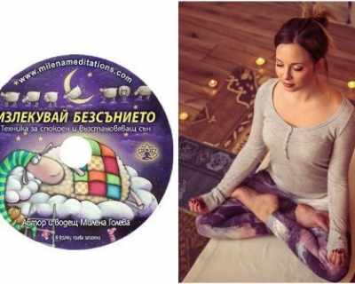Играй и спечели диск с медитация