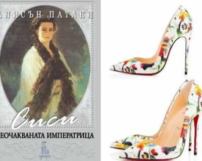 Познай марката: Обувките на Мелания Тръмп