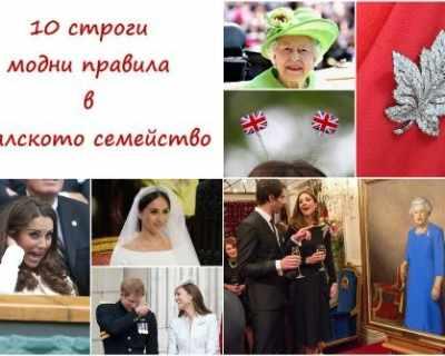 10 строги модни правила в кралското семейство