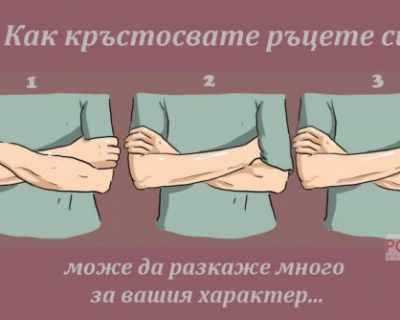 Как кръстосвате ръцете си, може да разкаже много за ...